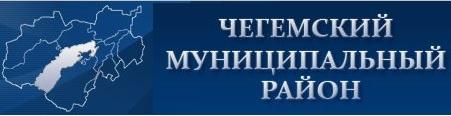 Администрация Чегемского района